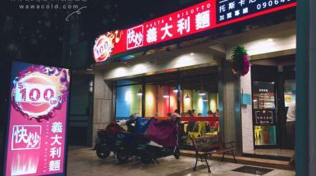 新竹湖口 │托斯卡尼尼CP值爆表百元熱炒義大利麵