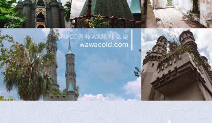 新竹關西 │ 廢墟的「童話世界」當睡美人 睡醒再到關西吃北義風布諾諾義式小館~公主旅遊行程表