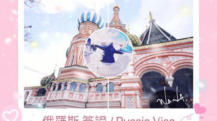 俄羅斯簽證│簡單4步驟自己省錢辦俄羅斯簽證 Russia visa / Visa Support