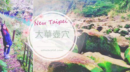 新北平溪│大華壺穴台灣秘徑,像被偷走的乳酪好多在這裡
