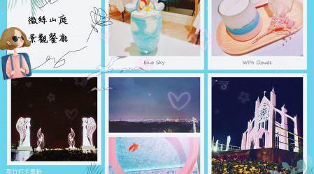 新竹湖口│薇絲山庭景觀咖啡廳夜景消夜白天姊妹聚會只要低消120元,讓你擁有26個全新網美美拍打卡點景點