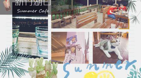 新竹湖口│湖口夜生活好地方,讓我們一起去看夜景!夏日咖啡館 SUMMER COFE