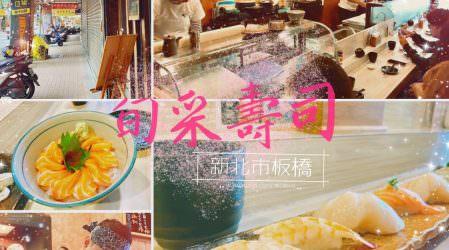 新北板橋|江翠隱藏巷弄內的日本料理店-旬采壽司
