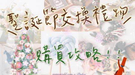 2018交換禮物特輯│300/500/1000,搶救交換禮物大作戰~聖誕節不再煩惱一次買齊