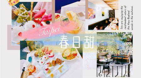 台北中山|春日甜Bistro Café優雅公主系下午茶,藍帶高階烘培主廚給妳浪漫甜點