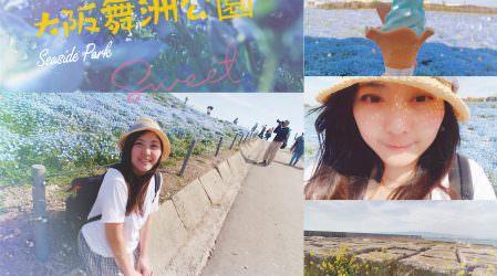日本大阪| 夢幻粉蝶花海侵襲大阪舞洲海濱公園(期間限定)