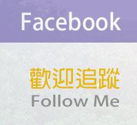 Facebook跟我來!